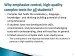 why emphasize central high quality complex texts for all students