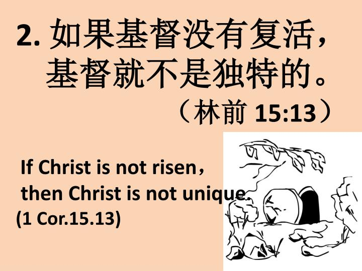 2 15 13 if christ is not risen then christ is not unique 1 cor 15 13