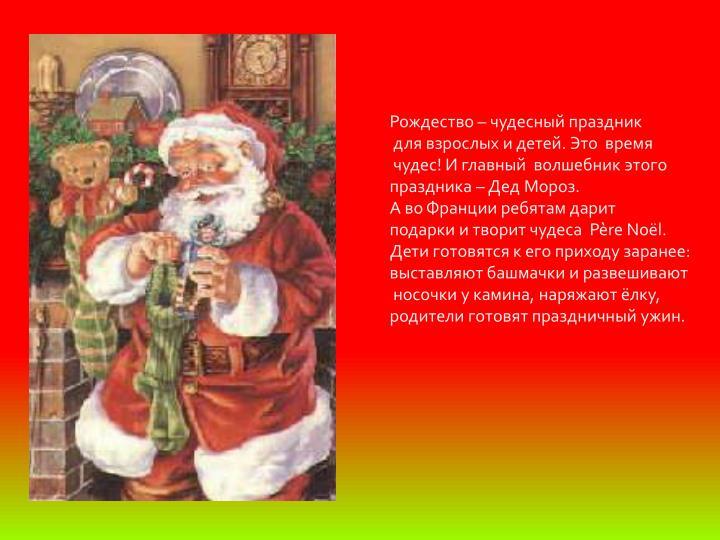 Рождество – чудесный праздник