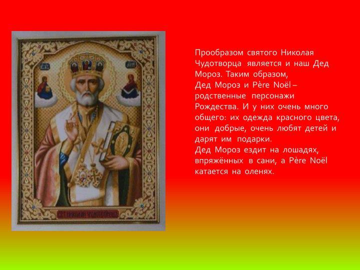 Прообразом  святого  Николая  Чудотворца   является  и  наш  Дед  Мороз.  Таким  образом,