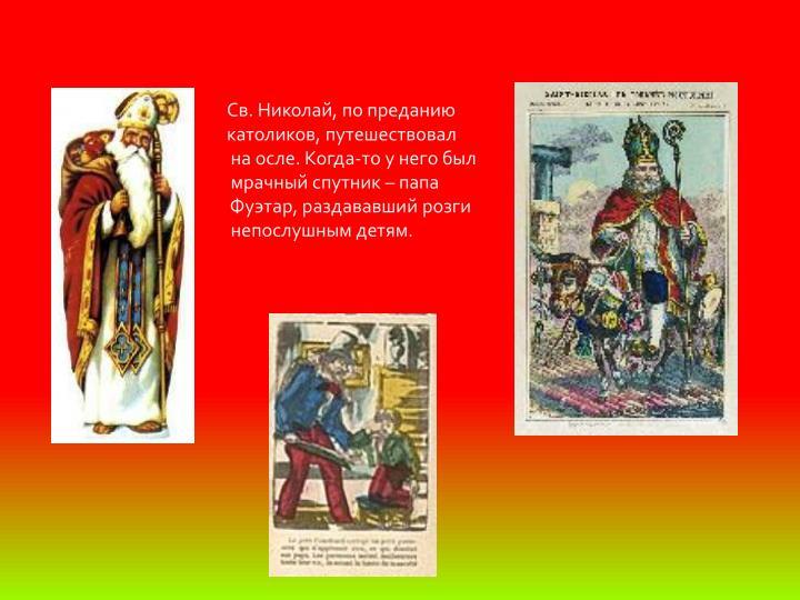 Св. Николай, по преданию