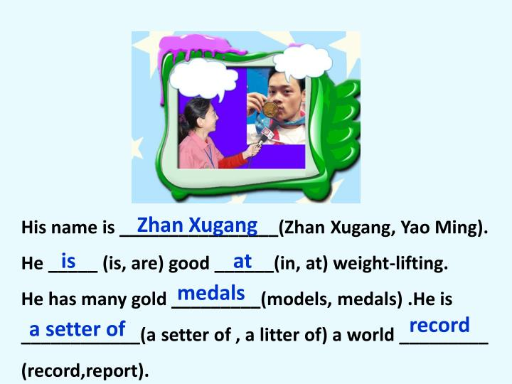 His name is ________________(Zhan