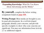 expanding knowledge what do you know about advertising and the media