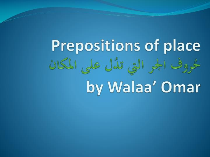 Prepositions of place by walaa omar