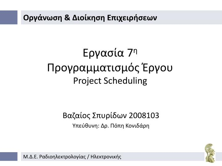 7 project scheduling