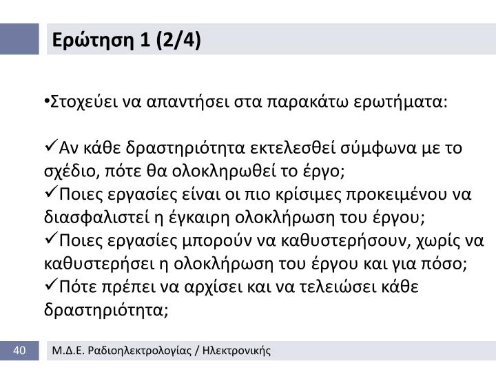 Ερώτηση 1 (2/4)