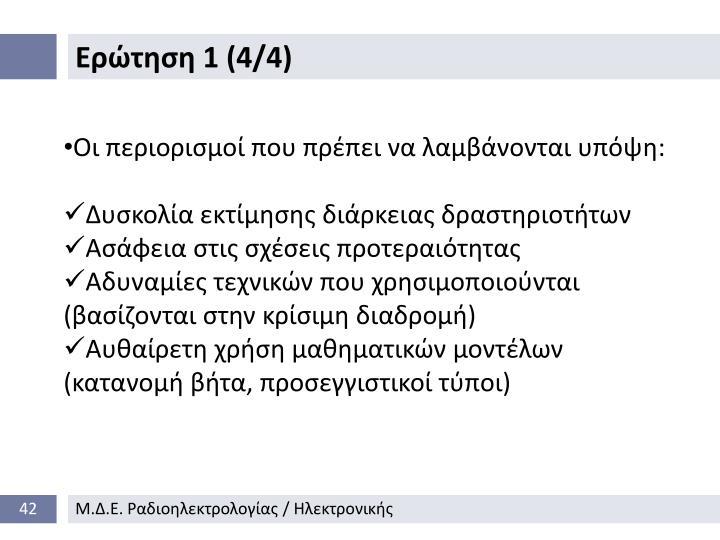 Ερώτηση 1 (4/4)