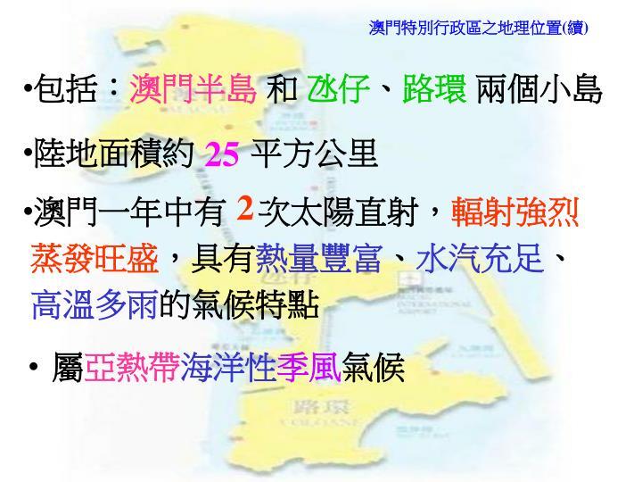 澳門特別行政區之地理位置