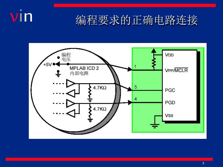 编程要求的正确电路连接