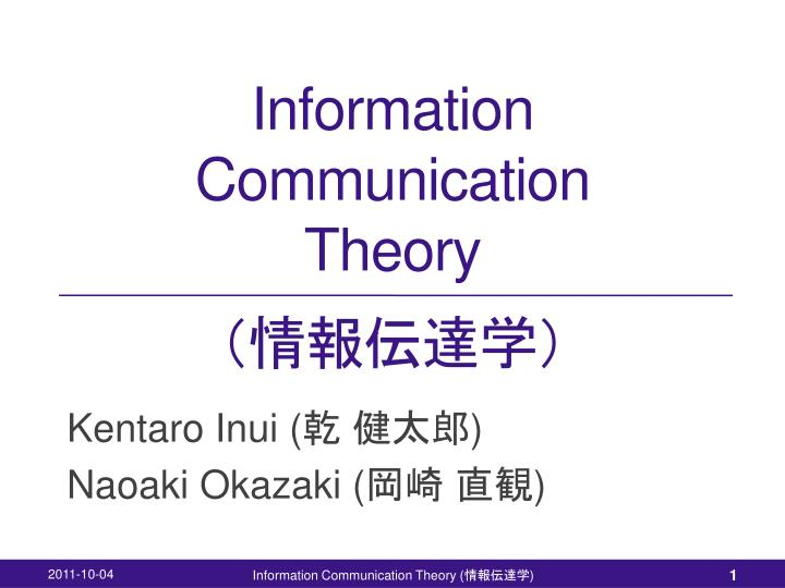 information communication theory n.