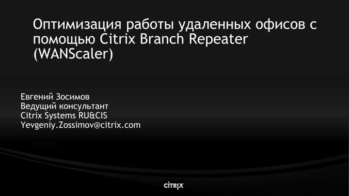 citrix branch repeater wanscaler n.