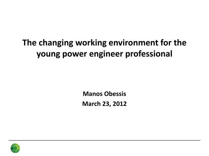 The changing working environment for the young power engineer professional