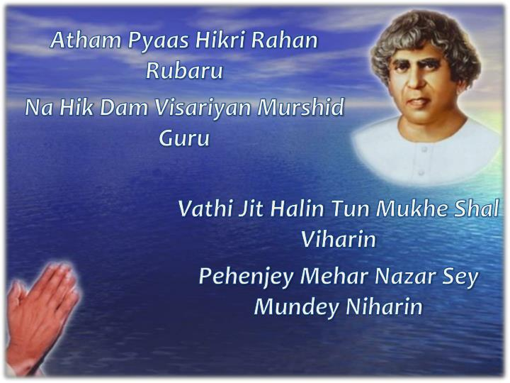 Atham pyaas hikri rahan rubaru na hik dam visariyan murshid guru