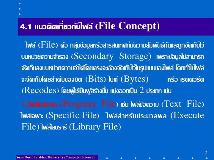 4 1 file concept