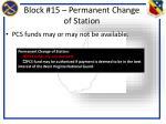 block 15 permanent change of station