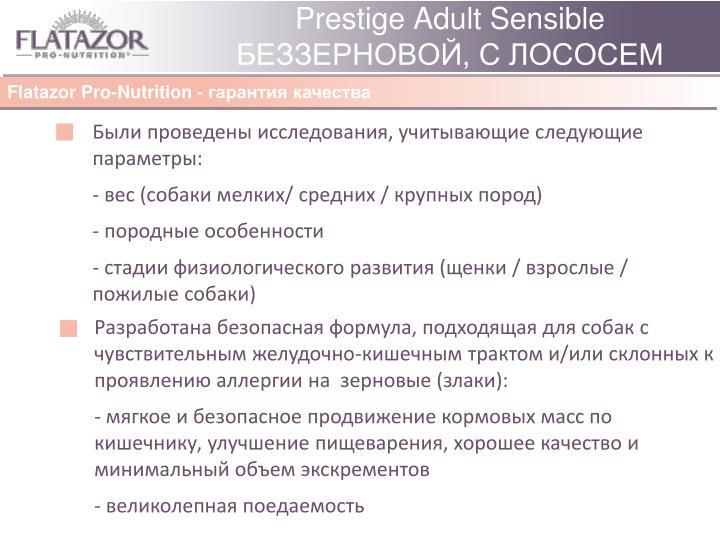 Prestige Adult Sensible