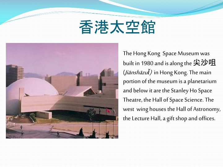香港太空館