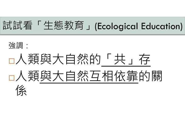 試試看「生態教育」