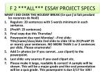 f 2 all essay project specs
