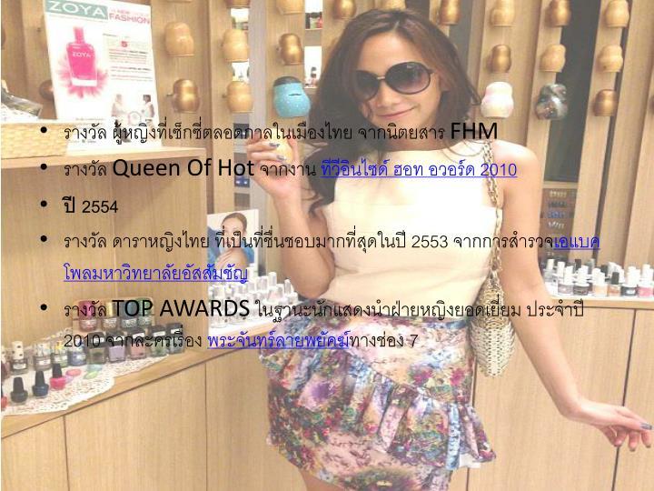 รางวัล ผู้หญิงที่เซ็กซี่ตลอดกาลในเมืองไทย จากนิตยสาร