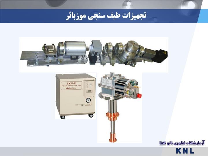 تجهیزات طیف سنجی موزبائر