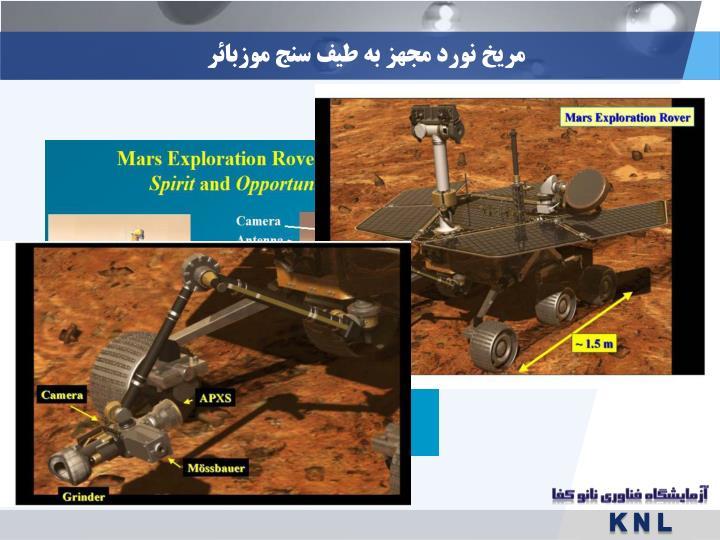 مریخ نورد مجهز به طیف سنج موزبائر