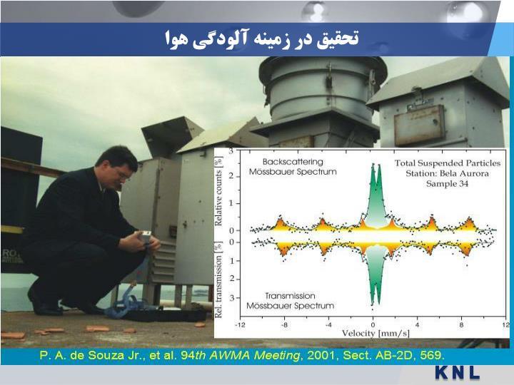 تحقیق در زمینه آلودگی هوا