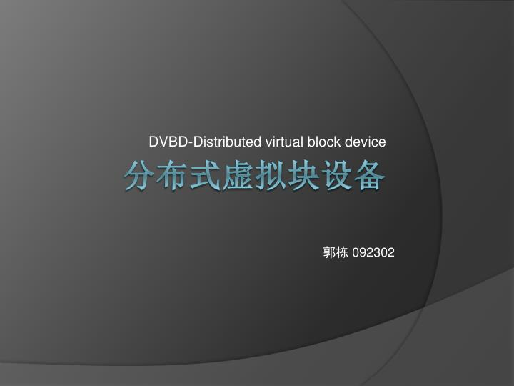 DVBD-Distributed virtual block device