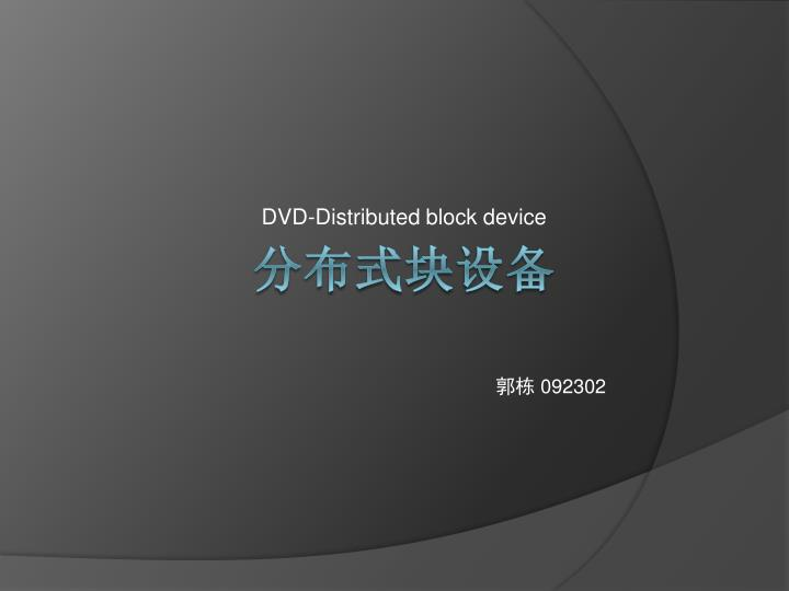 Dvd distributed block device