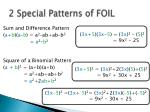 2 special patterns of foil