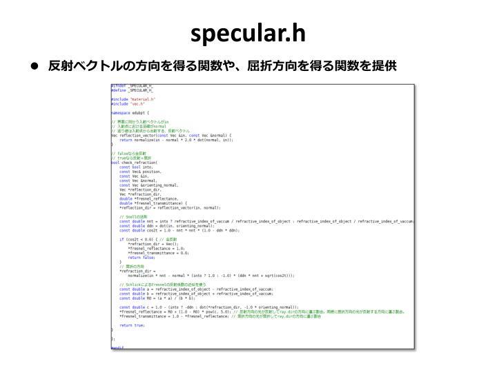 specular.h