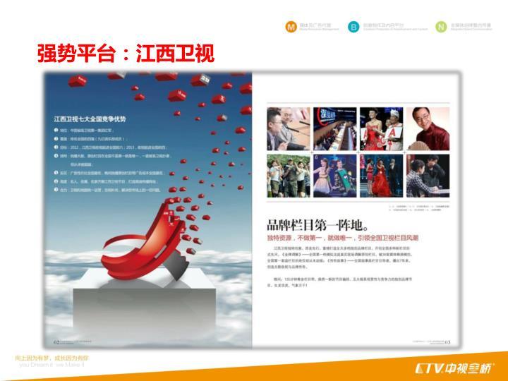 强势平台:江西卫视