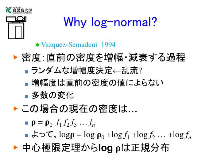 Why log-normal?