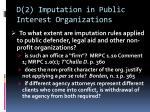 d 2 imputation in public interest organizations