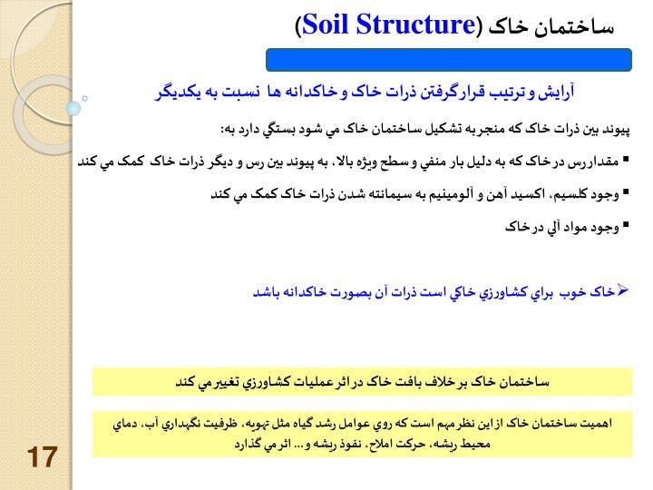ساختمان خاک (