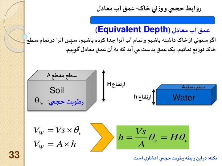 روابط حجمي و وزني خاک-