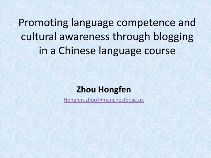 Promoting language competence and cultural awareness through blogging in a chinese language course