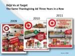 d j vu at target the same thanksgiving ad three years in a row
