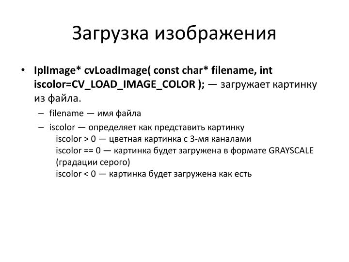 Загрузка изображения