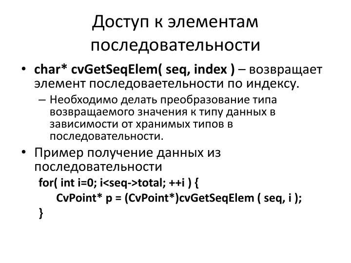 Доступ к элементам последовательности