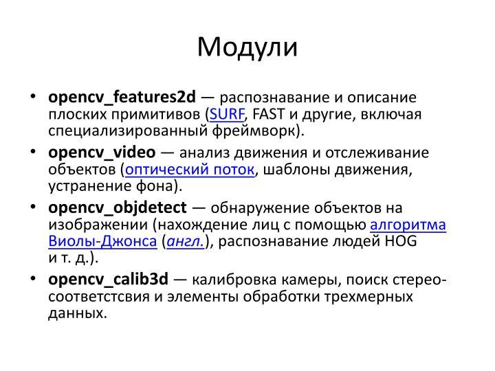Модули