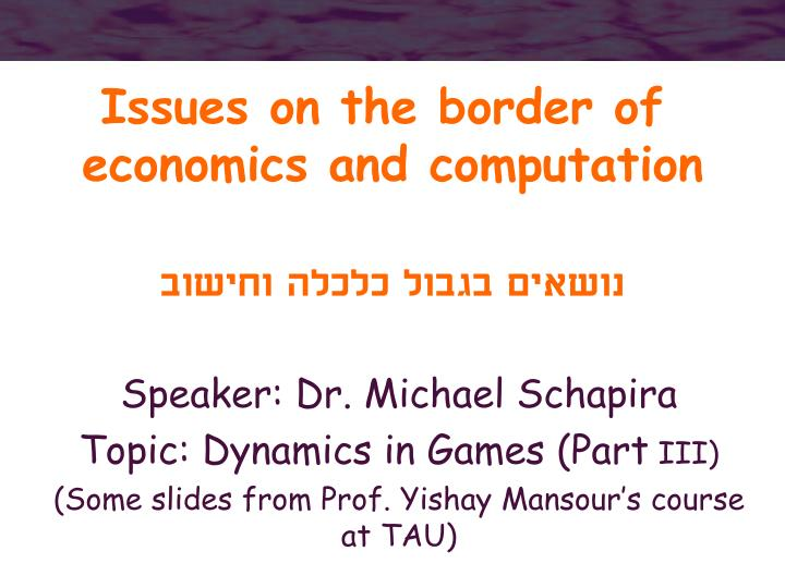 Issues on the border of economics and computation