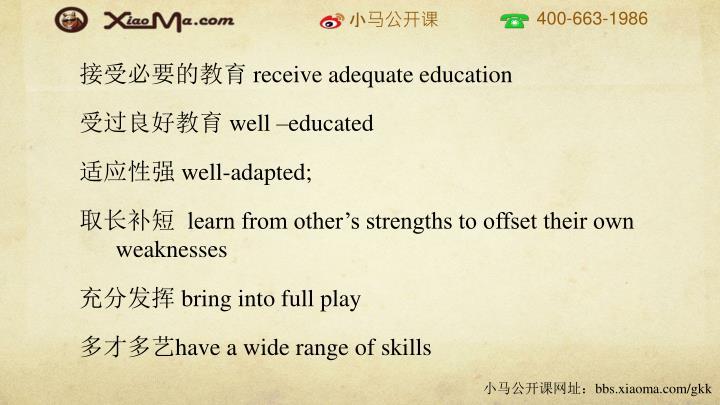 接受必要的教育