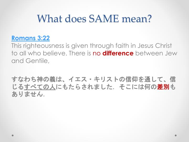 What does SAME mean?