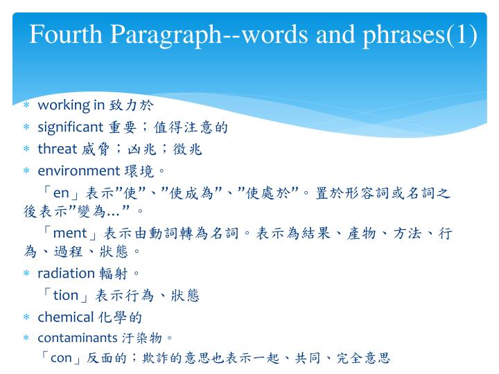 Fourth Paragraph--words and phrases(1)