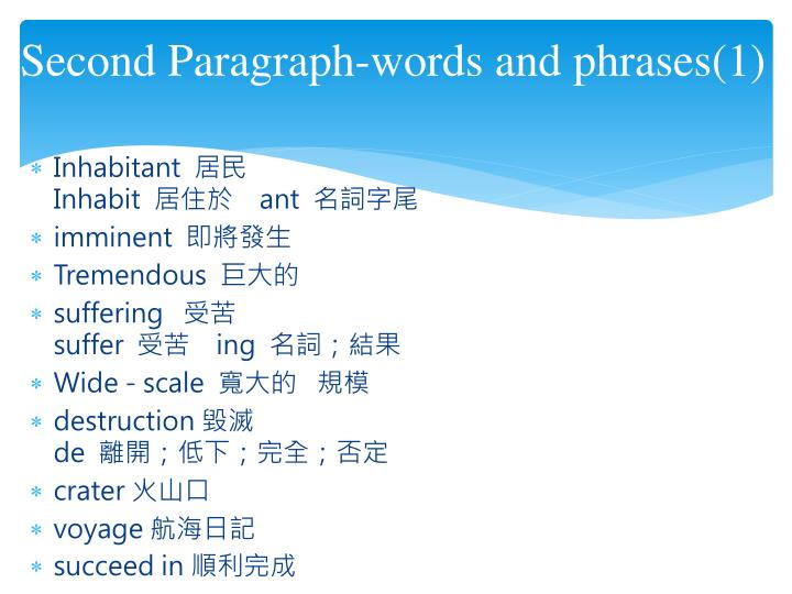 Second Paragraph-words and phrases(1)