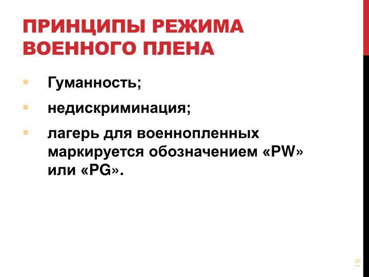 Принципы режима военного плена