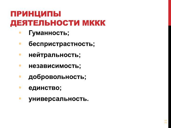 Принципы деятельности МККК