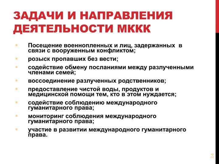 Задачи и направления деятельности МККК