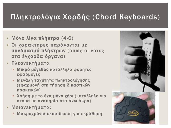 Πληκτρολόγια Χορδής (